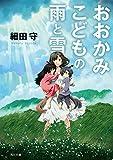 おおかみこどもの雨と雪 (角川文庫) Kindle版