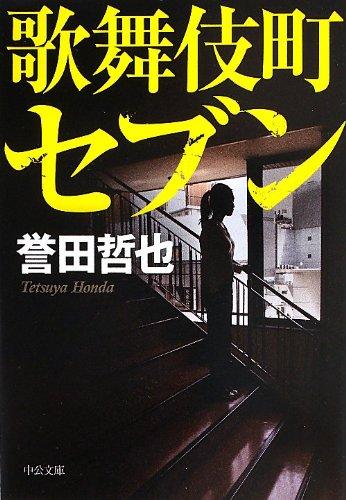 歌舞伎町セブン (中公文庫)の詳細を見る