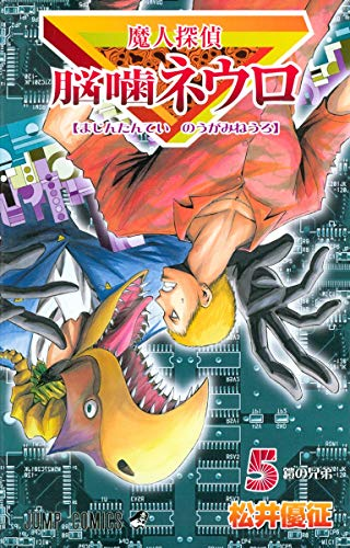 魔人探偵脳噛ネウロ 5 (ジャンプコミックス)