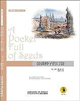 世界经典儿童励志小说——装满种子的口袋