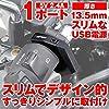 デイトナ バイク専用電源 USBx1 5V/2.4A 取付幅13.5mm スレンダーUSB 98437 #3