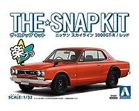 アオシマ ザ・スナップキット No.9-C 1/32 ニッサン スカイライン 2000GT-R(レッド)