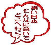カッティングステッカー 狭い日本そんなに急いでどこへ行く? 吹き出し 2枚組 95mmX110mm レッド 赤