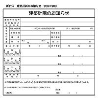 新宿区:建築計画のお知らせ w900×h900 1枚