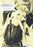 目玉の松ちゃん—尾上松之助の世界 (岡山文庫 (178)) - 松之助, 尾上, 房吉, 中村