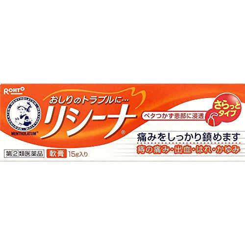【指定第2類医薬品】メンソレータムリシーナ軟膏A15g