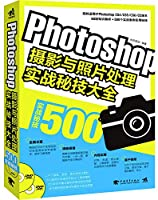 Set the essence of photography knowledge and PS technology in one. easy to get good pictures! Massive material. one is enough premium instructional videos! The best science. the most comprehensive and detailed(Chinese Edition)