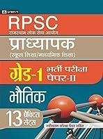 RPSC (Rajasthan Lok Seva Ayog) Pradhyapak (School Shiksha / Madhyamik Shiksha) Bharti Pariksha (Paper-ii Bhautik)