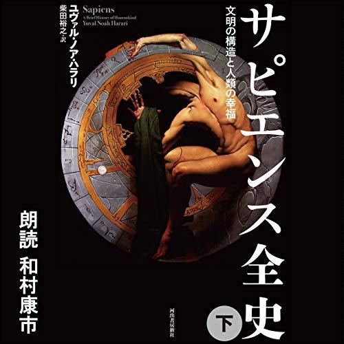 『サピエンス全史(下) 文明の構造と人類の幸福』のカバーアート