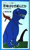 恐竜はなぜ滅んだか: 中世代のなぞ (岩波ジュニア新書 87)