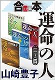 合本 運命の人(一)~(四)【文春e-Books】