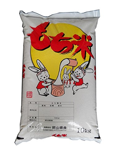 【もち精米】岡山県産 もち米  10kg(5kg×2袋)令和元年産