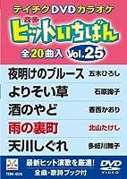 テイチクDVDカラオケ ヒットいちばん(25)