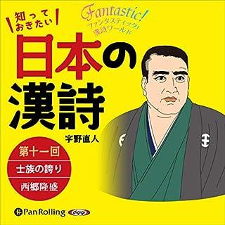 『知っておきたい日本の漢詩第十一回 士族の誇り 西郷隆盛』のカバーアート