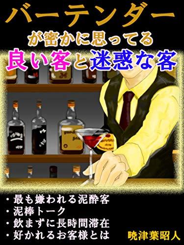 バーテンダーが密かに思ってる良い客と迷惑な客: 最も嫌われる泥酔客