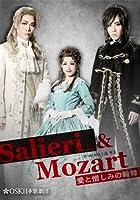 【OSK日本歌劇団】2019年6月公演「Salieri & Mozart」DVD