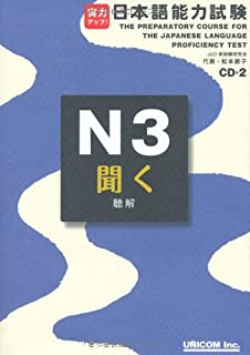 Preparatory Course for the JLPT N3 Listening (Japanese Language Proficiency Test)