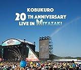 KOBUKURO 20TH ANNIVERSARY LIVE I...[Blu-ray/ブルーレイ]