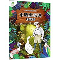 彼得兔和他的朋友们·水鸭杰米玛的故事 小学生课外阅读书籍注音儿童故事书