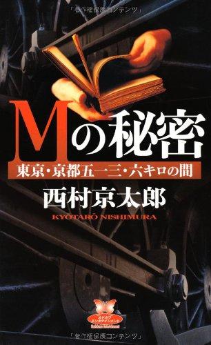 Mの秘密    東京・京都五一三・六キロの間 (カドカワエンタテインメント)