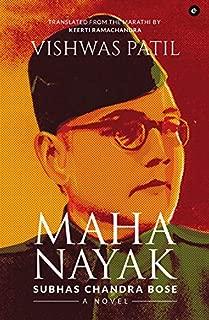 Mahanayak (English)