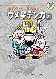 藤子・F・不二雄大全集 ウメ星デンカ 3