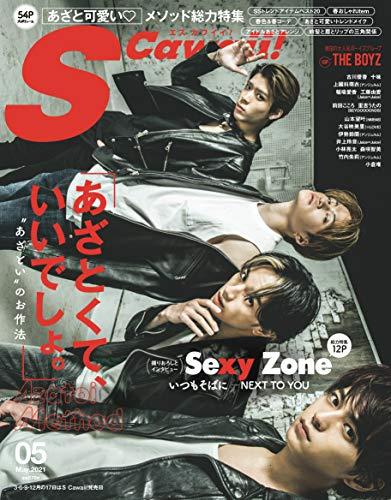 S Cawaii!(エスカワイイ) 2021年 05 月号 [雑誌]