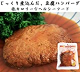じっくり煮込んだ豆腐入り煮込みハンバーグ【1個あたり約100kcal ダイエットにも最適 ……