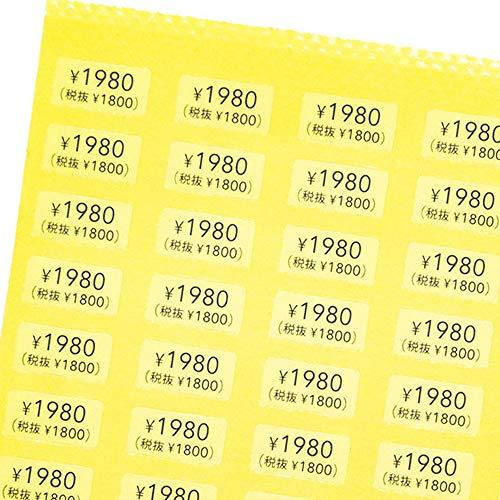 だいし屋 日本製 税込プライスシール 50円〜10000円〈税込価格・税抜価格 併記〉10×5mm アクセサリー台紙用(透明地×黒文字) (文字:¥1980 (税抜¥1800), 250枚)