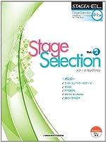 STAGEA・EL ステージ・セレクション(中級~上級)Vol.2 ~ボレロ~