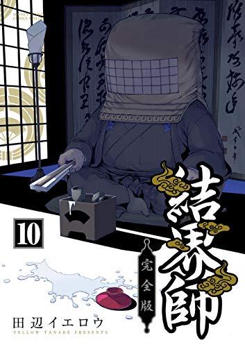 結界師 完全版 (10) (少年サンデーコミックススペシャル)