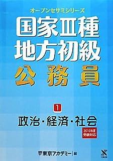 国家3種・地方初級公務員〈1〉政治・経済・社会〈2010年度受験対応〉 (オープンセサミシリーズ)