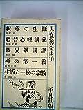 世界教養全集〈10〉 (1973年)釈尊の生涯 般若心経講義 歎異抄講話 禅の第一義 生活と一枚の宗教