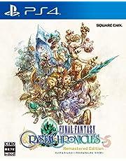 ファイナルファンタジー・クリスタルクロニクル リマスター - PS4