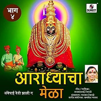 Aaradhyancha Mela Part 4