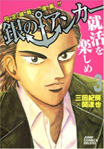 銀のアンカー 3 (ジャンプコミックス デラックス)