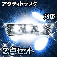 LEDルームランプ アクティトラック対応 2点セット