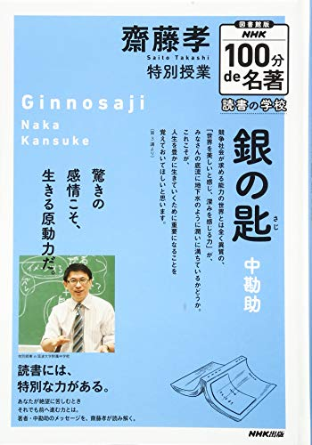 齋藤孝 特別授業『銀の匙』 (NHK100分de名著 読書の学校)