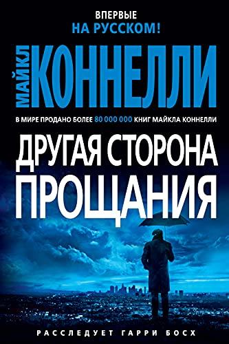 Другая сторона прощания (Звезды мирового детектива) (Russian Edition)