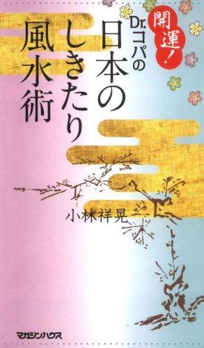開運! Dr.コパの日本のしきたり風水術