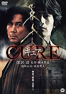 CURE (1997年)