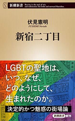 新宿二丁目 (新潮新書)