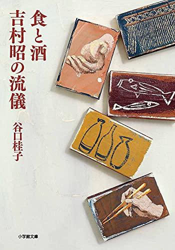 食と酒 吉村昭の流儀 (小学館文庫 た 40-1)