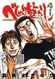 べしゃり暮らし 4 (ヤングジャンプコミックス)