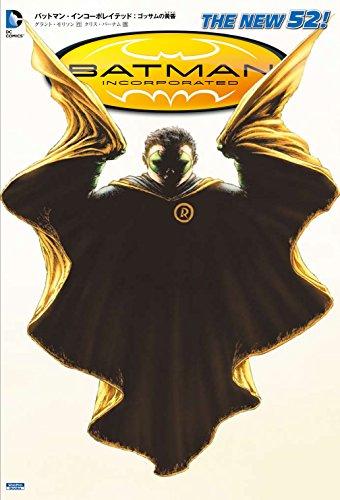 バットマン・インコーポレイテッド:ゴッサムの黄昏 (DCコミックス)の詳細を見る
