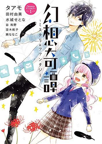 幻想奇譚 ~ミステリ&ファンタジー~ (Flowersコミックス)の詳細を見る