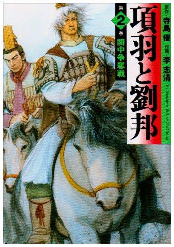 項羽と劉邦 第2巻 関中争奪戦 (MF文庫 11-2)