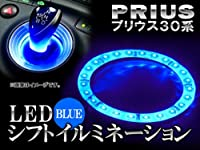 AP LEDシフトイルミネーション ブルー APLSIPRI-BL トヨタ プリウス 30系