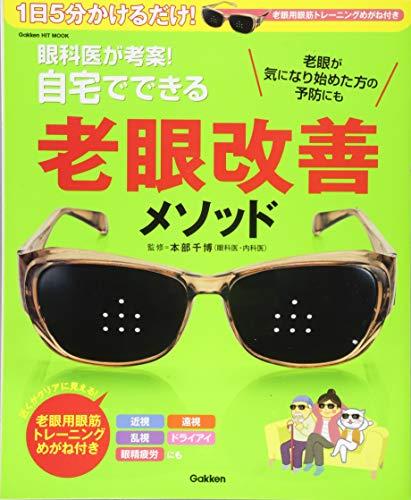 眼科医が考案!自宅でできる老眼改善メソッド: 1日5分かけるだけ!老眼用眼筋トレーニングめがね付き (GAKKEN HIT MOOK)
