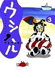ウシハル(3) (ビッグコミックススペシャル)